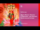 Дурга (Кали), Лакшми и Сарасвати - три ипостаси Божественной матери