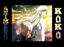 AnimeRap - Реп про Коко Хекматияр 2016 | Ёрмунганд | Jormungand Rap 2016
