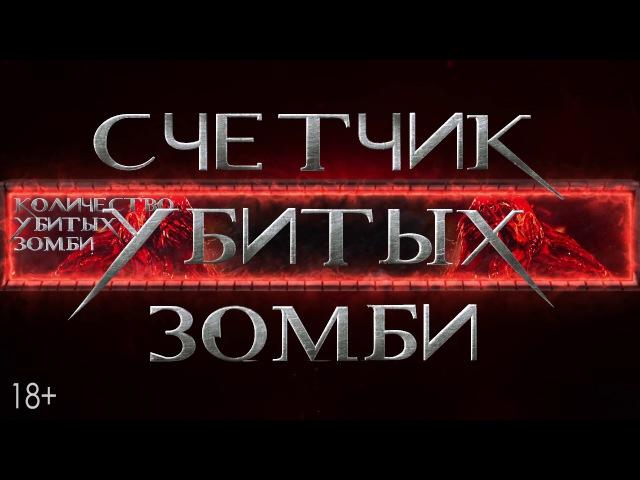 Обитель зла Последняя глава - Счетчик убитых зомби
