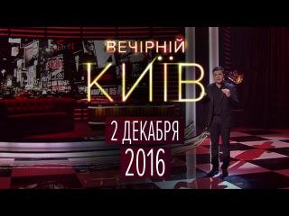 Вечерний Киев 2016 , выпуск 8   Новый сезон - новый формат   Шоу юмора