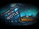 История Дополнений — World of Warcraft Wrath of the Lich King