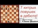 7 хитрых ловушек в дебюте, в которые точно попадутся!   Chess openings traps