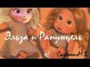 Эльза и Рапунцель  Близнецы  Elsa and Rapunzel  Twins