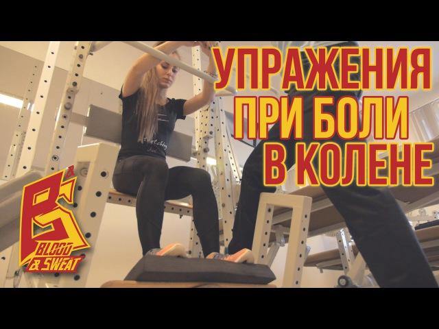 Упражнения при боли в колене eghfytybz ghb ,jkb d rjktyt