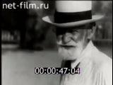 Физиолог Иван Петрович Павлов играет в городки (полная версия)