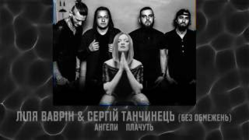 Ліля Ваврін Сергій Танчинець (БЕZ ОБМЕЖЕНЬ) - Ангели плачуть