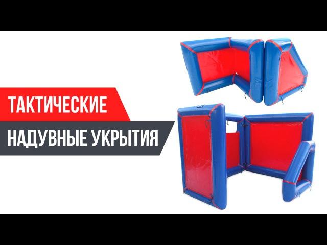Тактические надувные укрытия для пейнтбола и лазертага [AIRBUNKER.RU]