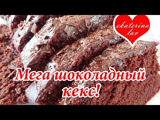 Супер влажный шоколадный кекс в духовке! Очень вкусно и просто!