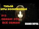 Тульпа: Игры Воображения - #12 ОБМАН!ЭТО ВСЁ ОБМАН!(ФИНАЛ)