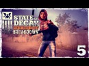 State of Decay YOSE. BREAKDOWN DLC 5: Плюс два.