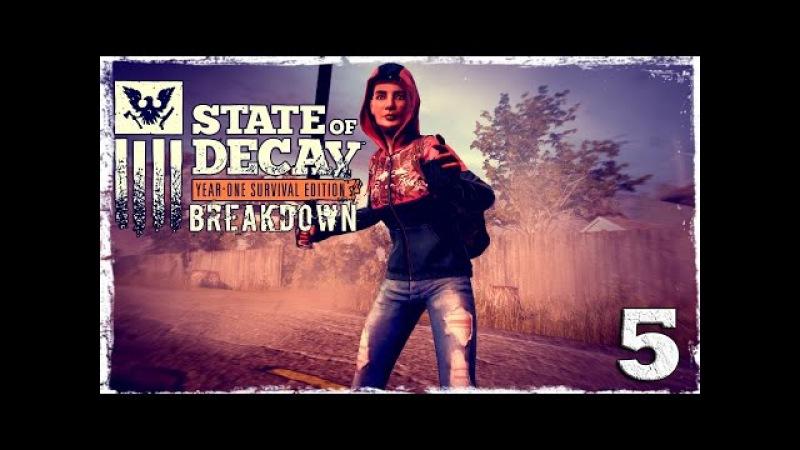 State of Decay YOSE. BREAKDOWN DLC 5 Плюс два.