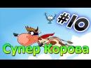 Прохождение игры Супер Корова Часть 10