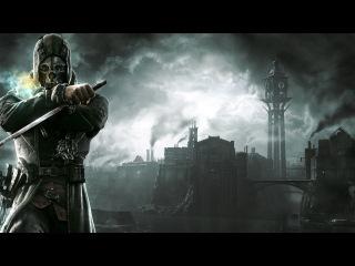Dishonored 1-Побег из тюрьмы и взгляд в будущее