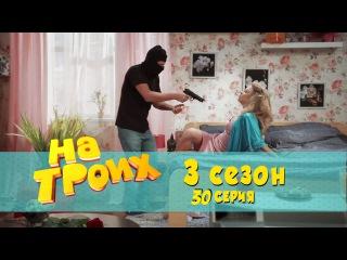 Сериал комедия На троих: 30 серия 3 сезон   Дизель студио новинки 2017