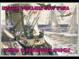 Новый Военный Фильм 2017 года +++ВОЙНА В СЕВЕРНЫХ МОРЯХ+++