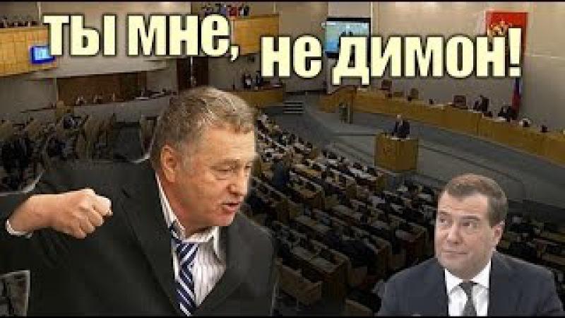 Медведев молча слушал ПРАВДУ от ЖИРИНОВСКОГО! НОВОЕ !! 2017