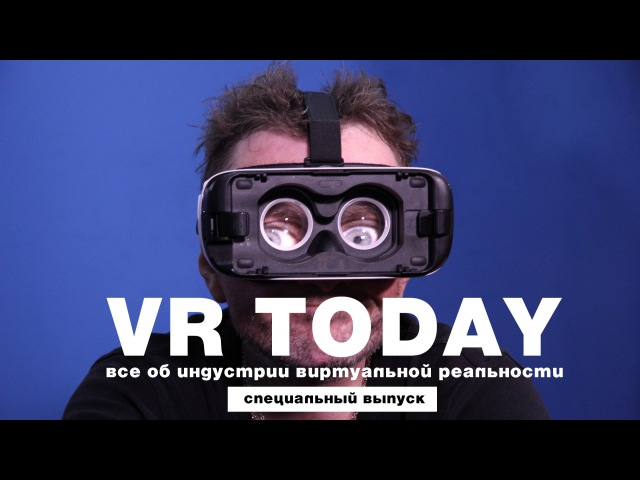 VRToday 3 Глеб Самойлов Агата Кристи играет в HTC Vive