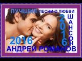 Лучшие песни о Любви - Андрей Романов_Шансон 2016(Сборник видеоклипов)