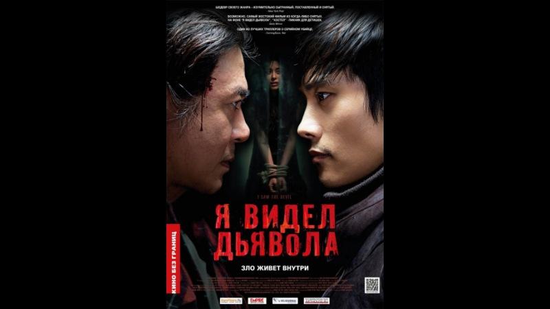 Я видел дьявола — КиноПоиск » Freewka.com - Смотреть онлайн в хорощем качестве