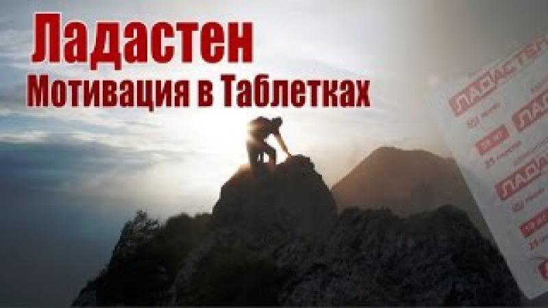 Ладастен: Мотивация в Таблетках