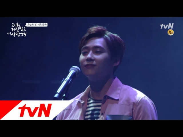 The liar and his lover 그거너사 미니콘서트 크루드플레이 ′In Your Eyes′ 오프닝 무대 170508 EP 0