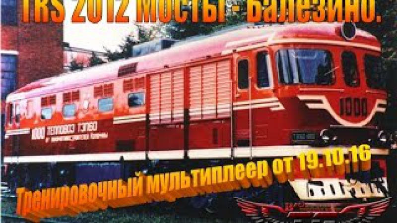 TRS 2012 Мосты - Балезино. Управление ТЭП60 - 0190