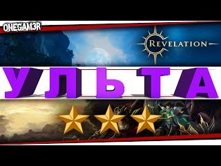 Revelation - ГОЛД УЛЬТА! (на три звезды) - Где купить? Как купить? - [Гайд]