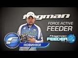 Фидерные катушки Flagman Force Active Feeder 4000