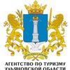 Агентство по туризму Ульяновской области