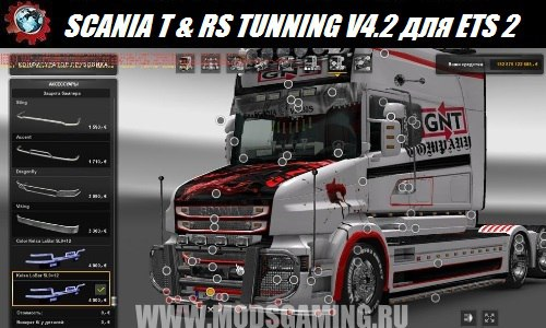 Euro Truck Simulator 2 download mod truck SCANIA T & RS TUNNING V4.2