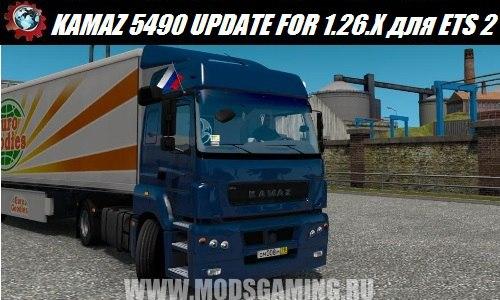 Euro Truck Simulator 2 download truck KAMAZ 5490 UPDATE FOR 1.26.X