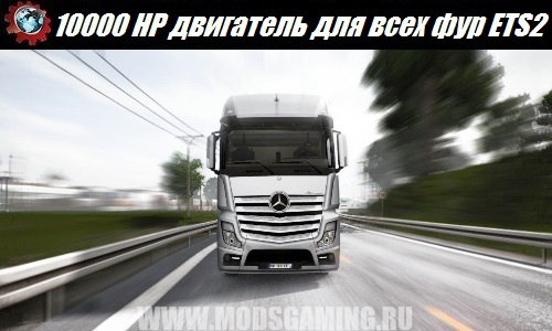 Euro Truck Simulator 2 download mod 10000 HP engine for all trucks