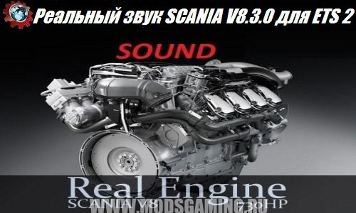 Euro Truck Simulator 2 download mod real engine sound SCANIA V8.3.0