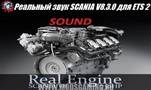 Euro Truck Simulator 2 download mod real engine sound SCANIA V8.3.0