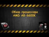 Обзор процессора AMD A8 6600K (Overview Processor AMD A8 6600K)