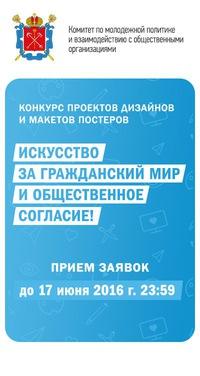 Конкурс проектов дизайнов и макетов постеров