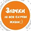 Значки в Пскове