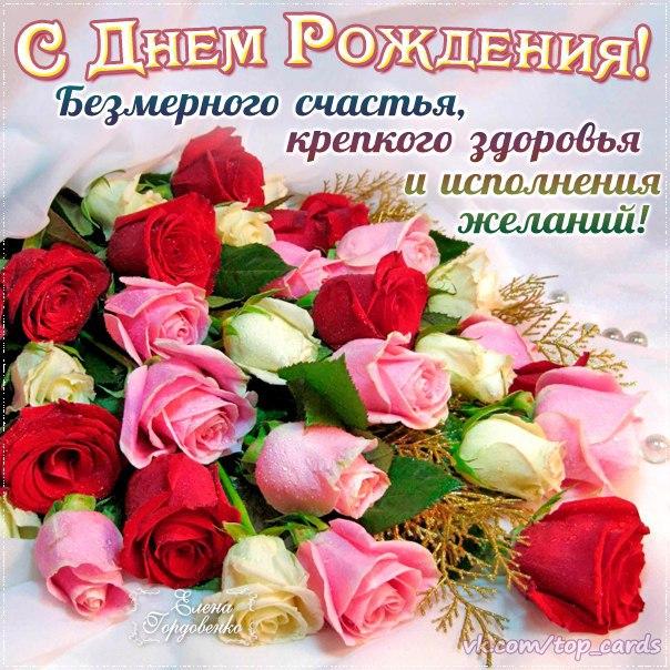 Поздравление с днём рождения женщине в июле