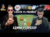 FIFA 17 — live 🔴 | МИНИ ТУРНИР С ПРОХОРОМ