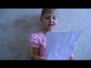 Лиза Трифонова, 5 лет читает рассказ М. М. Зощенко Пушка - Пушкину zoschenkovsluh