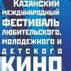 VIII Казанский Международный фестиваль кино