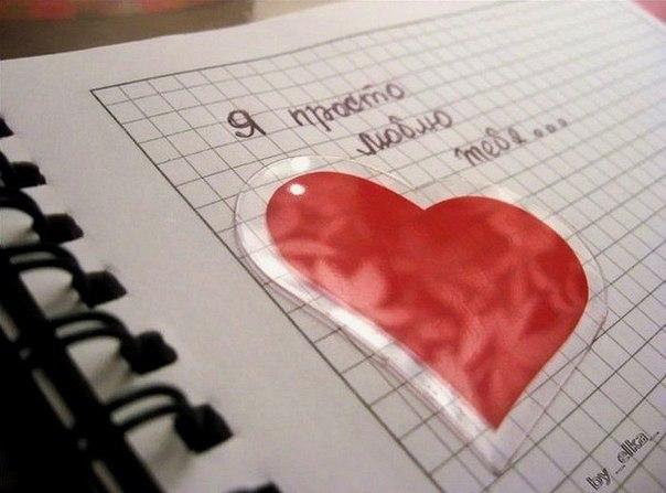 Прикольные любовные картинки с надписями