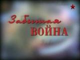 Zabytaja.vojna.(07.serija.iz.12).Bitva.v.okopah.2013.DivX.IPTVRip.alf62