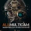 ALLMULTICAM | Центр тактического снаряжения