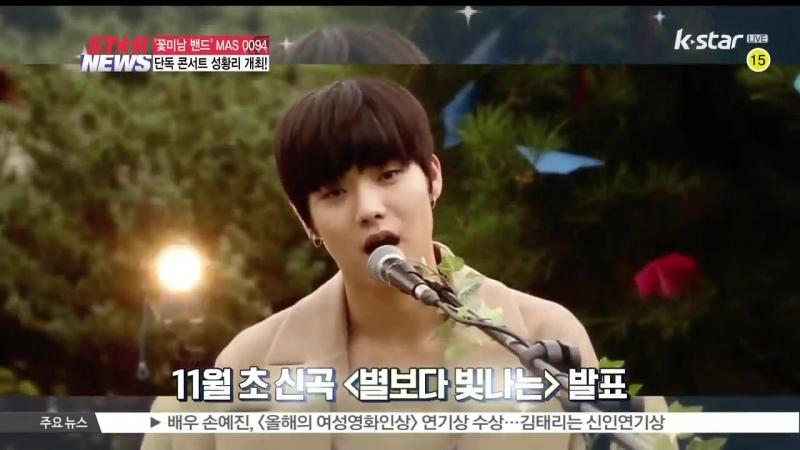 생방송 스타뉴스 MAS 0094 단독 콘서트 성황리에 개최 감격의 눈물 1