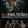 ALLMULTICAM | Тактическое снаряжение