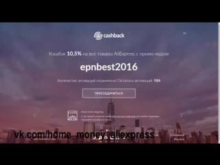 Как заработать в интернете  ePN реальный заработок и кэшбэк