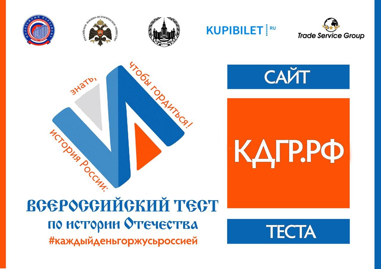 Жители Калужской области смогут в очередной раз проверить свои знания по истории Отечества