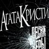 АГАТА ✪ КРИСТИ  «Песни Веры и отчаяния»