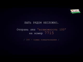 БФ Мы Рядом! - проект Простые истины - [Счастье] - Ирина Новгородцева